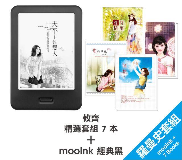 mooInk 經典黑 +【攸齊精選作品7本】羅曼史套組