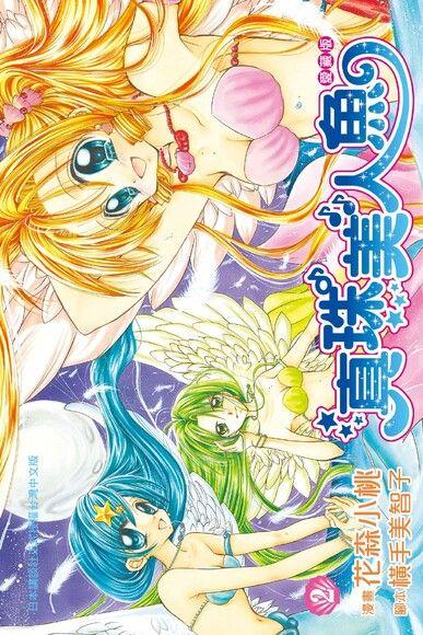 真珠美人魚 愛藏版(2)