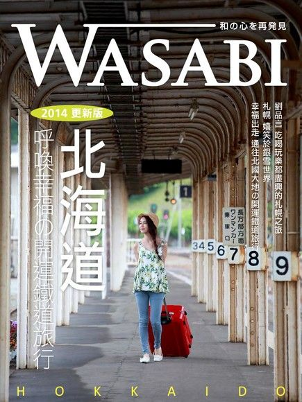 WASABI 2014北海道更新版