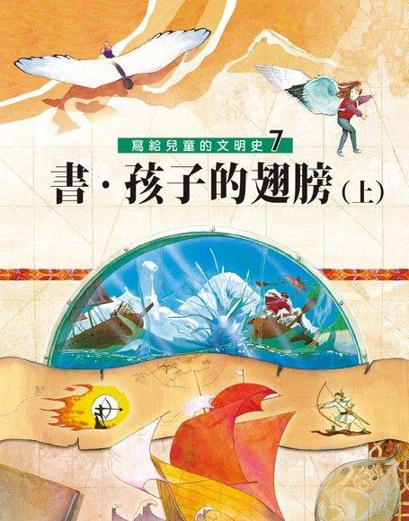 寫給兒童的文明史7:書.孩子的翅膀(上)