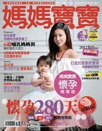 媽媽寶寶孕婦版 10月號/2012 第308期