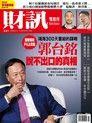 財訊雙週刊 第551期 2018/03/22