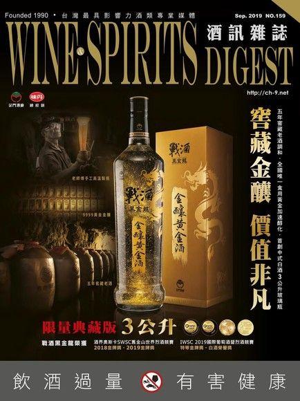 酒訊Wine & Spirits Digest 09月號/2019 第159期