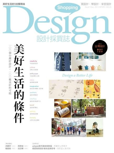 Shopping Design 12月號/2013 第61期