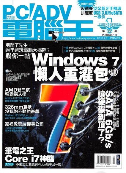 PC home Advance 電腦王 01月號/2010 第66期