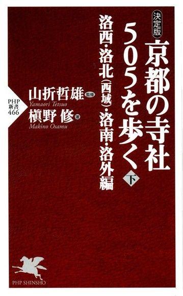 [決定版]漫步京都505間寺廟(下)--洛西.洛北(西域).洛南.洛外篇