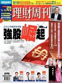 理財周刊 第646期 2013/01/10