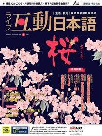 Live互動日本語 03月號/2020 第39期