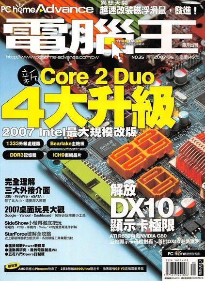 PC home Advance 電腦王 06月號/2007 第35期