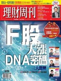 理財周刊 第696期 2013/12/26