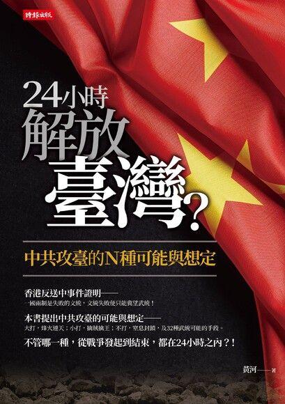 24小時解放臺灣?