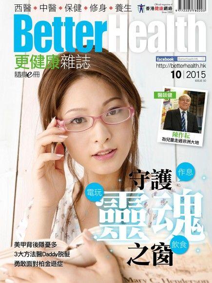Better Health更健康 10月號/2015 第50期