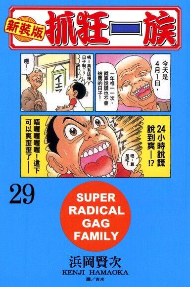 新裝版‧抓狂一族 (29)