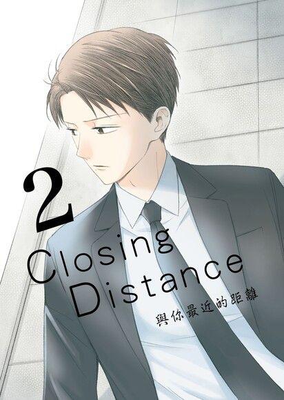 Closing Distance 與你最近的距離 2