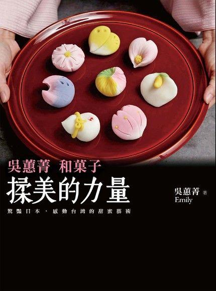 揉美的力量:吳蕙菁和菓子(二版)