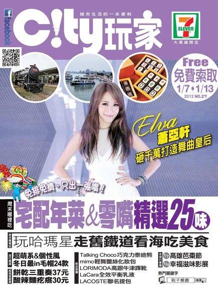City玩家周刊-高雄 第27期