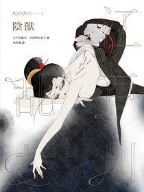 陰獸(亂步復刻經典紀念版.中村明日美子獨家書衣)