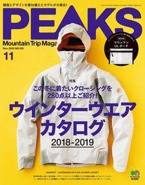 PEAKS 2018年11月號 No.108 【日文版】