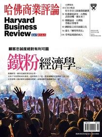 哈佛商業評論全球繁體中文 02月號/2020 第162期