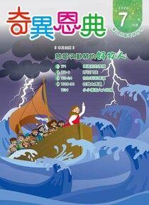 奇異恩典靈修月刊【繁體版】2020年07月號