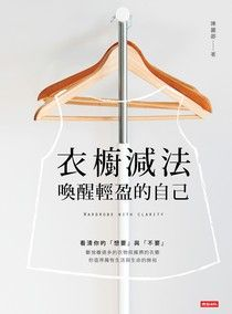 【电子书】衣櫥減法