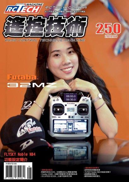 遙控技術8月號/2019第250期