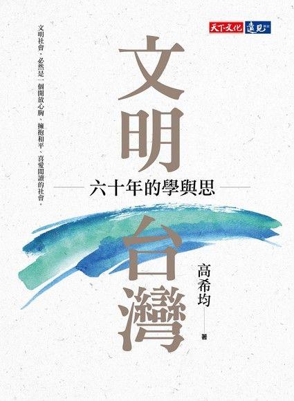 文明台灣——六十年的學與思