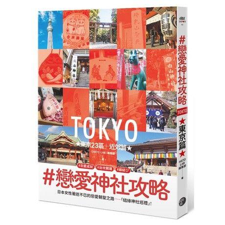 #戀愛神社攻略(東京23區+近郊篇)