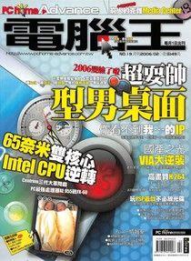 PC home Advance 電腦王 02月號/2006 第19期