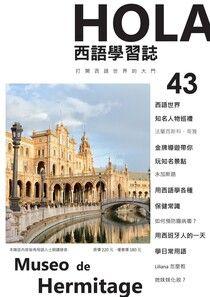 Hola España 西語學習誌 07月號/2020 第43期