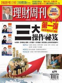 理財周刊 第679期 2013/08/29