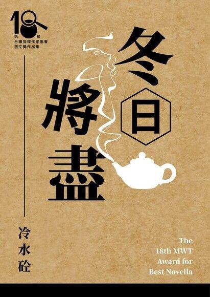 冬日將盡(第十八屆台灣推理作家協會徵文獎決選入圍作品之二)