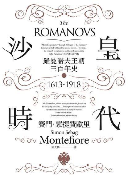 沙皇時代:羅曼諾夫王朝三百年史(試讀本)