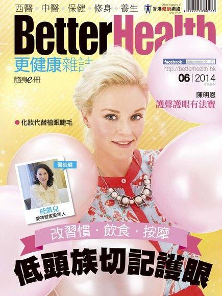 Better Health更健康 06月號/2014 第34期