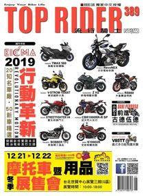 流行騎士Top Rider 01月號/2020 第389期