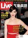 Live互動英語 07月號/2014 第159期