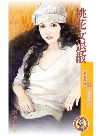 桃花女退散【愛女生四】(限)
