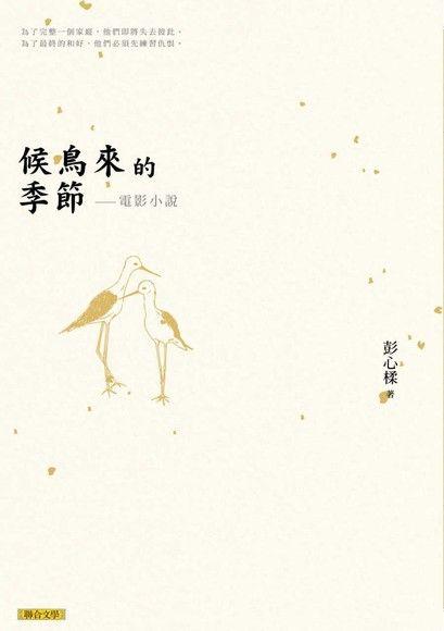 候鳥來的季節──電影小說