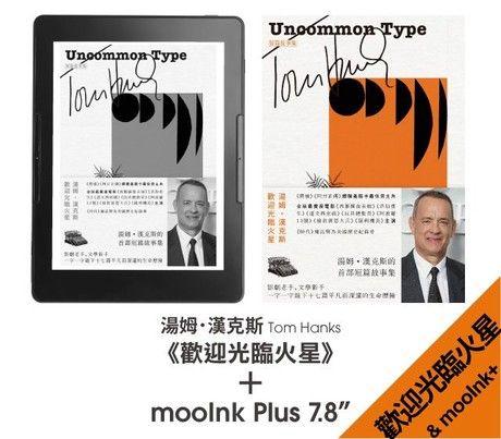 mooInk Plus + 《歡迎光臨火星》套組