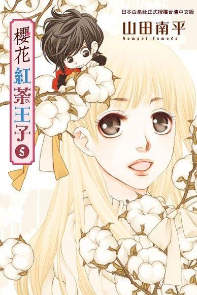 櫻花紅茶王子(5)