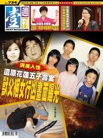 壹週刊 第734期 2015/06/18