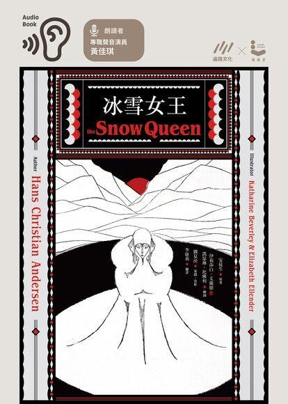 冰雪女王(中文版有聲書)