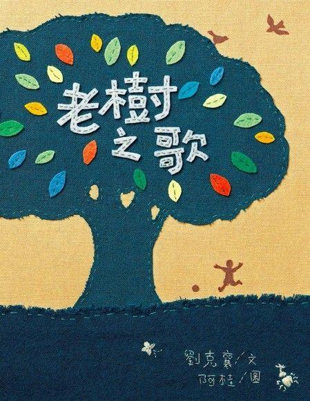 老樹之歌:綠繪本(精裝)