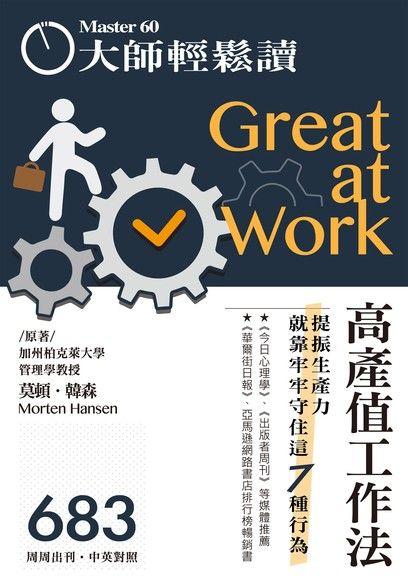 大師輕鬆讀 2018/08/15 No.683期 高產值工作法