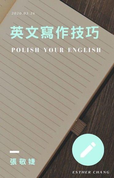 英文寫作技巧