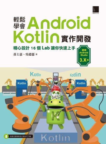 輕鬆學會Android Kotlin實作開發:精心設計16個Lab讓你快速上手