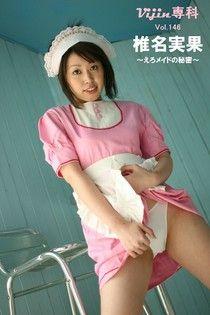 【Vijin 專科  No.146】椎名実果 ~好色女僕的秘密~