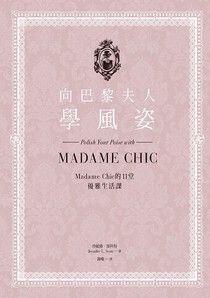 向巴黎夫人學風姿:Madame Chic的11堂優雅生活課
