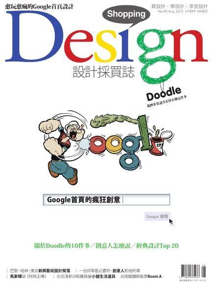 Shopping Design 08月號/2012 第45期