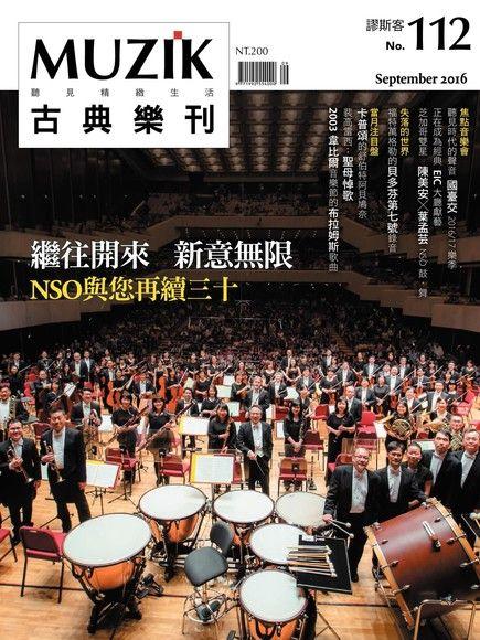 MUZIK古典樂刊 09月號/2016 第112期(左翻)